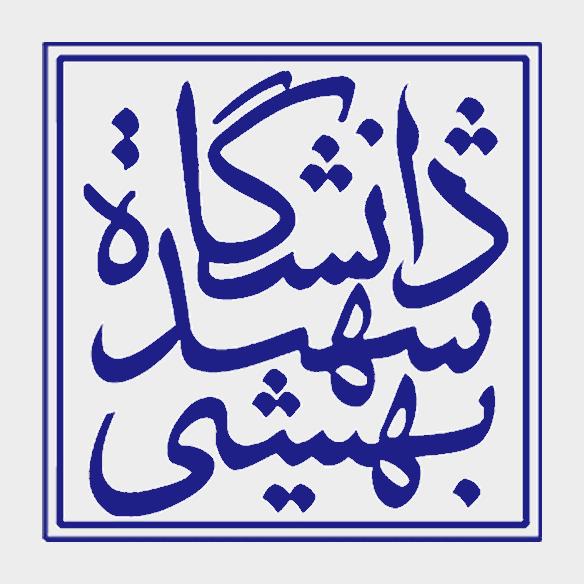 دورههای آموزشی دانشگاه شهید بهشتی