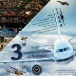 سومین کنفرانس ملی اویونیک دانشگاه علوم هوایی شهید ستاری