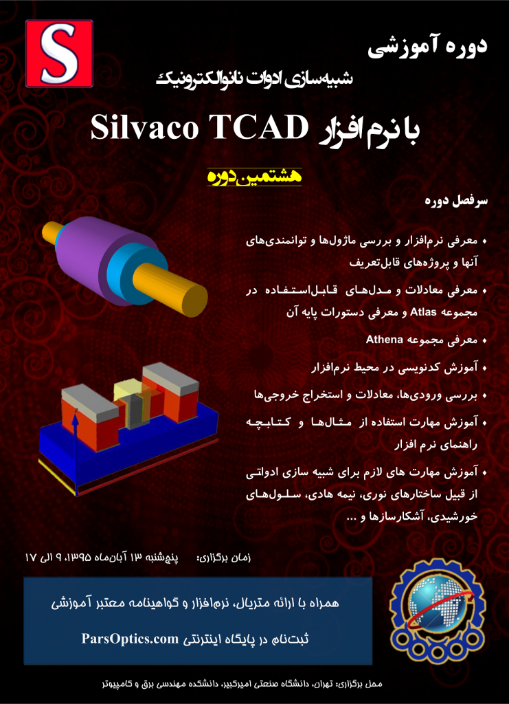 شبیهسازی ادوات نانوالکترونیک با نرم افزار Silvaco TCAD - parsoptics