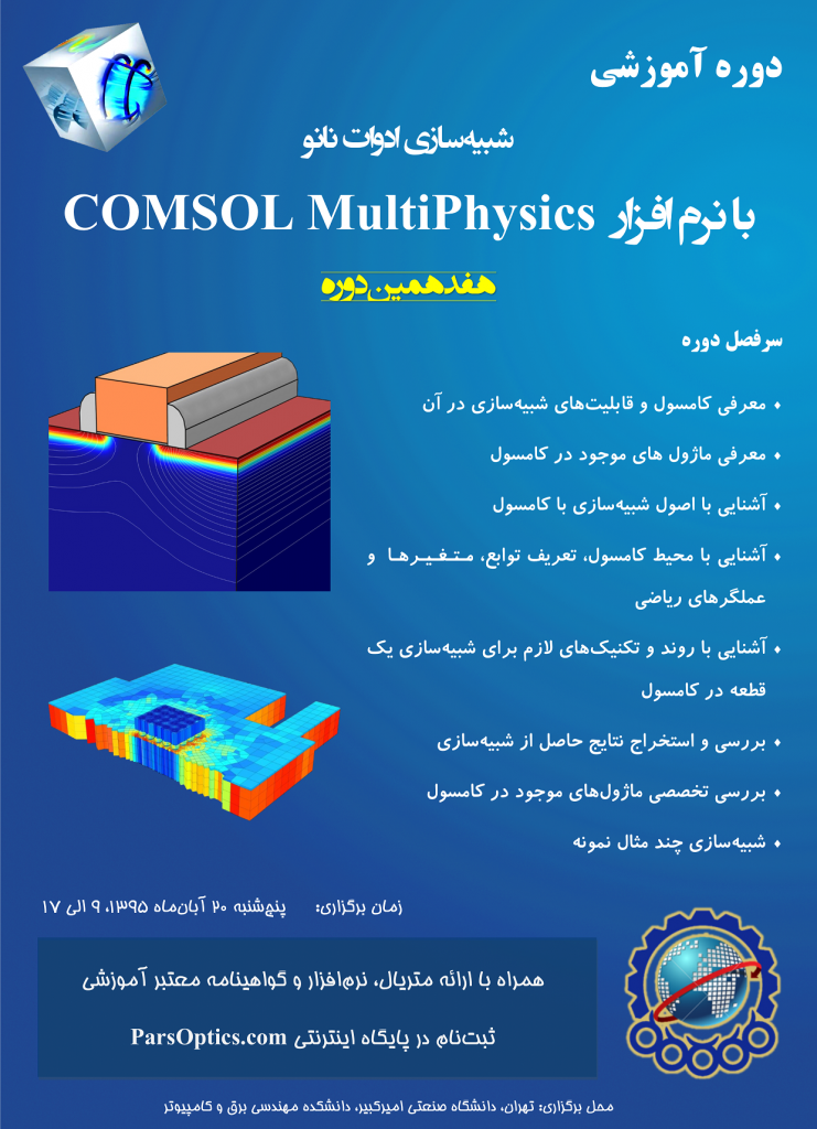 شبیهسازی ادوات نانو با نرم افزار COMSOL MultiPhysics - Parsoptics