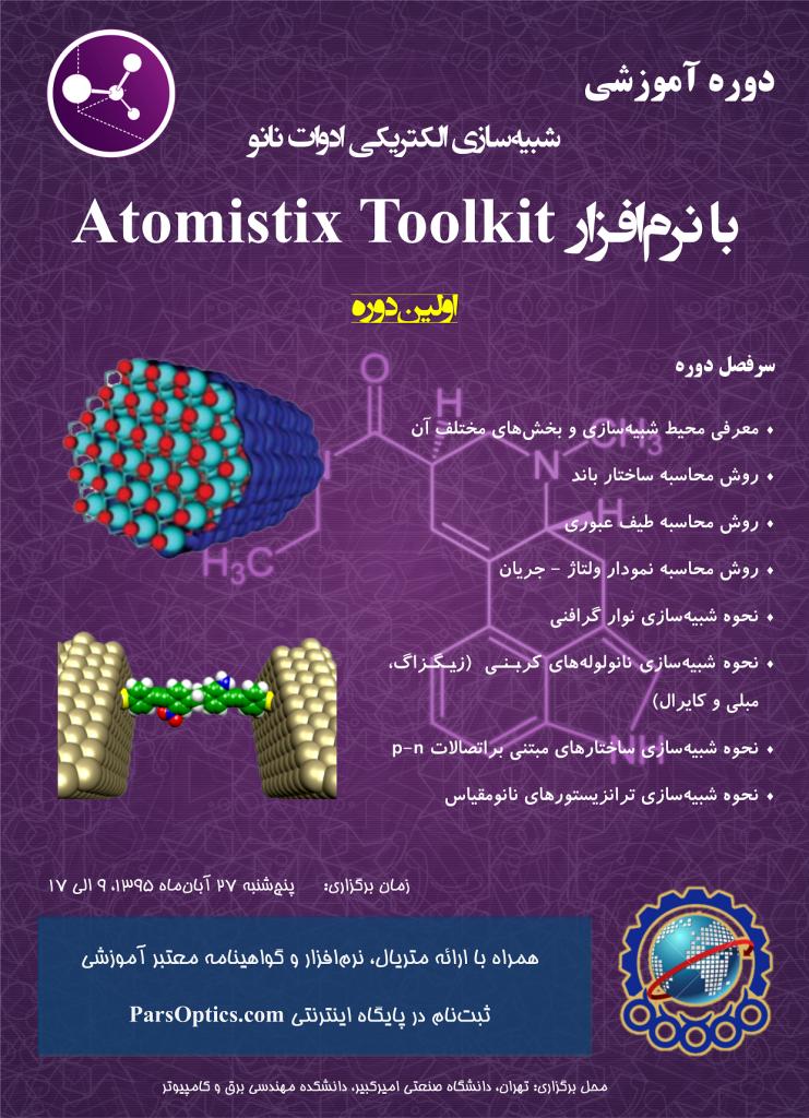 شبیهسازی الکتریکی ادوات نانو با نرمافزار Atomistix Toolkit - parsoptics