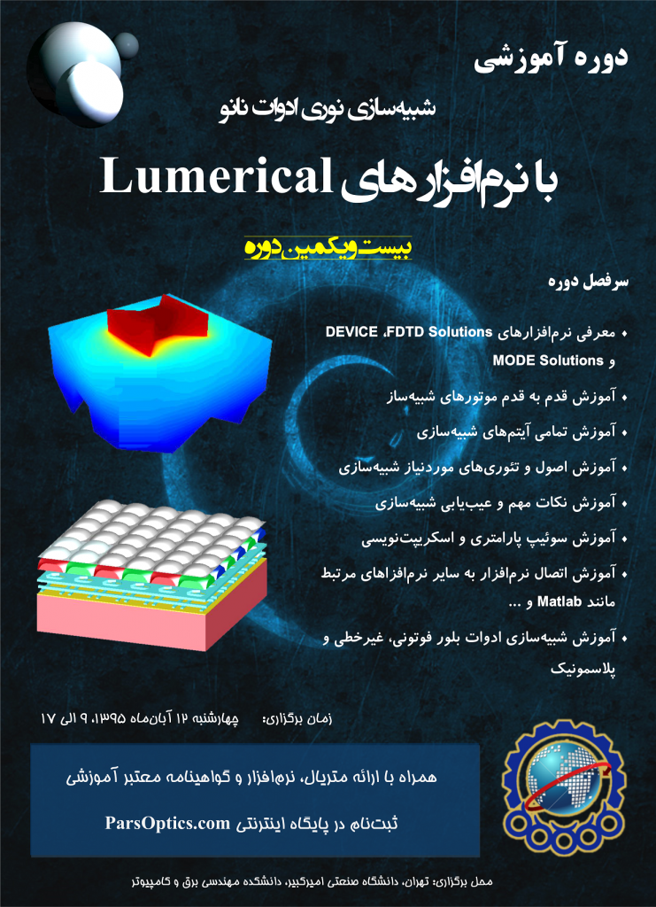 شبیهسازی نوری ادوات نانو با نرمافزار های Lumerical - parsoptics