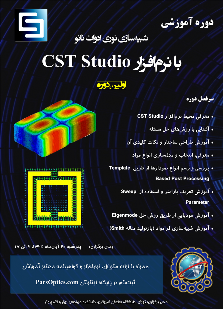 شبیهسازی نوری ادوات نانو با نرمافزار CST Studio - parsoptics